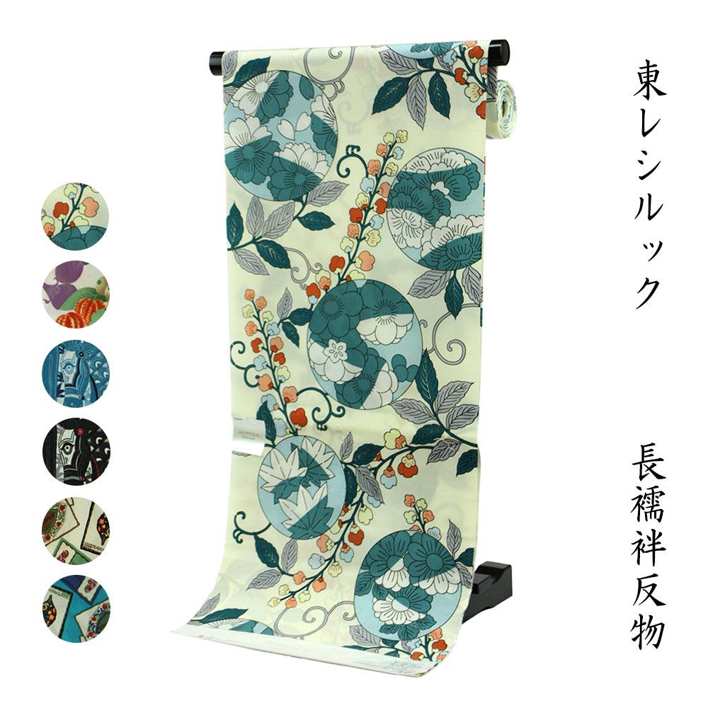 なめらかで人の肌に優しい柔らかな感触 着やすくデザイン性に富んでいます 値下げ 正絹着物から洗える着物まで 幅広くお使いいだだけます 呉服屋 東レシルック 長襦袢 反物 女物 長じゅばん ポリエステル100% ◆在庫限り◆ シルックデュエット 日本製 普段着 未仕立て品 カジュアル 着物 生地
