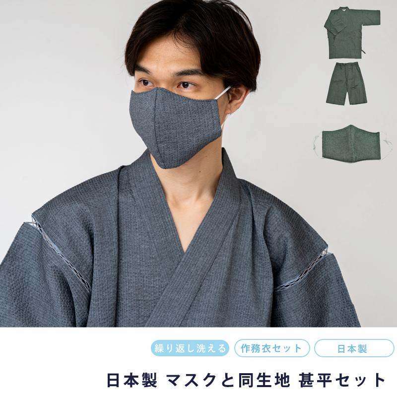 サラッと着れる日本製の甚平とマスクのセット 日本製 甚平 マスク 新作 セット 男物甚平 布マスク 涼しい 夏 先染め メンズ パジャマ 浴衣生地 父の日 綿 男物 ハーフパンツ 父の日ギフト 卓越 同柄マスク おしゃれ
