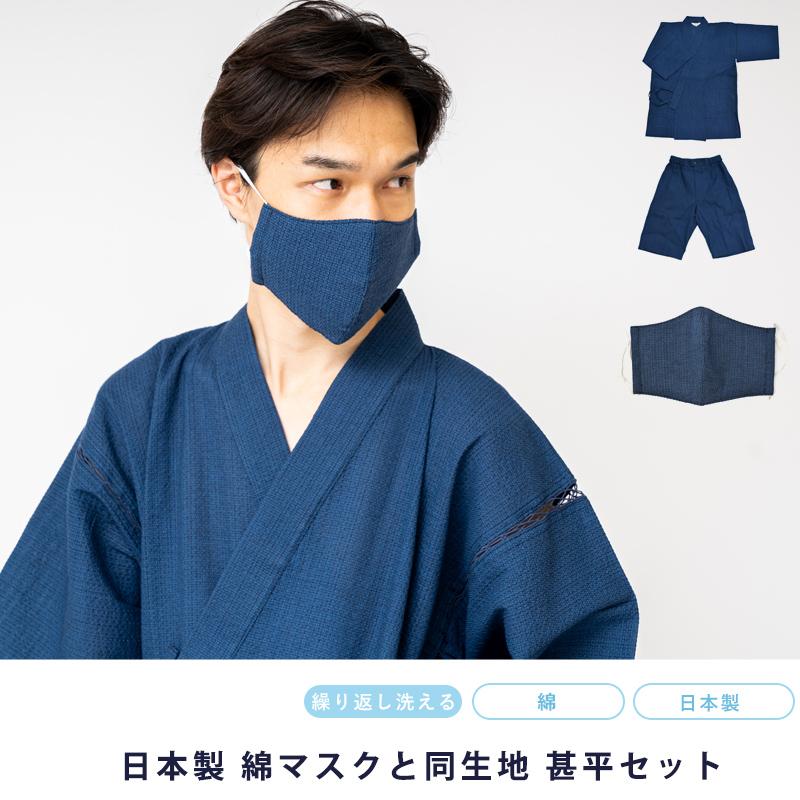 サラッと着れる日本製の甚平とマスクのセット 日本製 直送商品 甚平 マスク セット 男物甚平 布マスク 涼しい 夏 先染め 浴衣生地 父の日ギフト 男物 メンズ ハーフパンツ おしゃれ いつでも送料無料 パジャマ 綿 父の日
