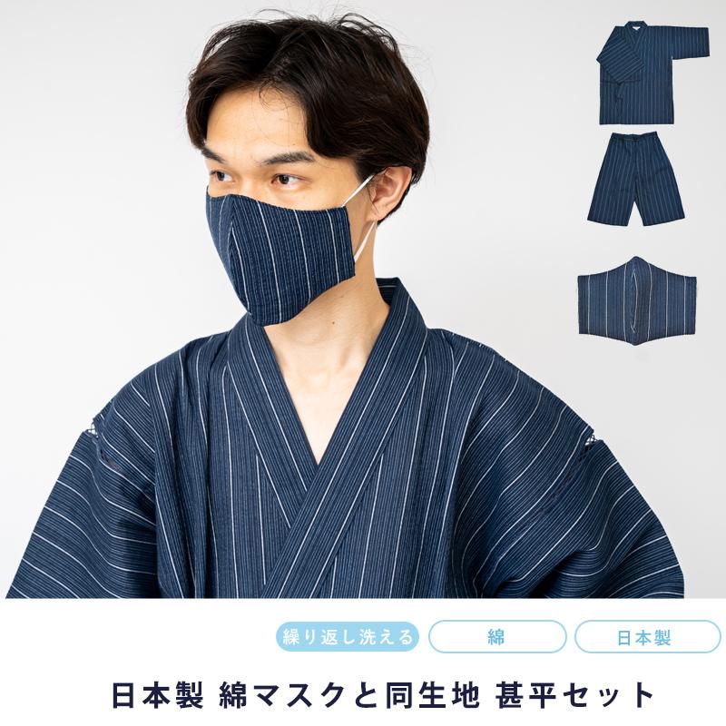 サラッと着れる日本製の甚平とマスクのセット 日本製 甚平 マスク セット 男物甚平 布マスク 涼しい 夏 先染め 価格 浴衣生地 綿 男物 おしゃれ 父の日 パジャマ 商品 ハーフパンツ 父の日ギフト メンズ