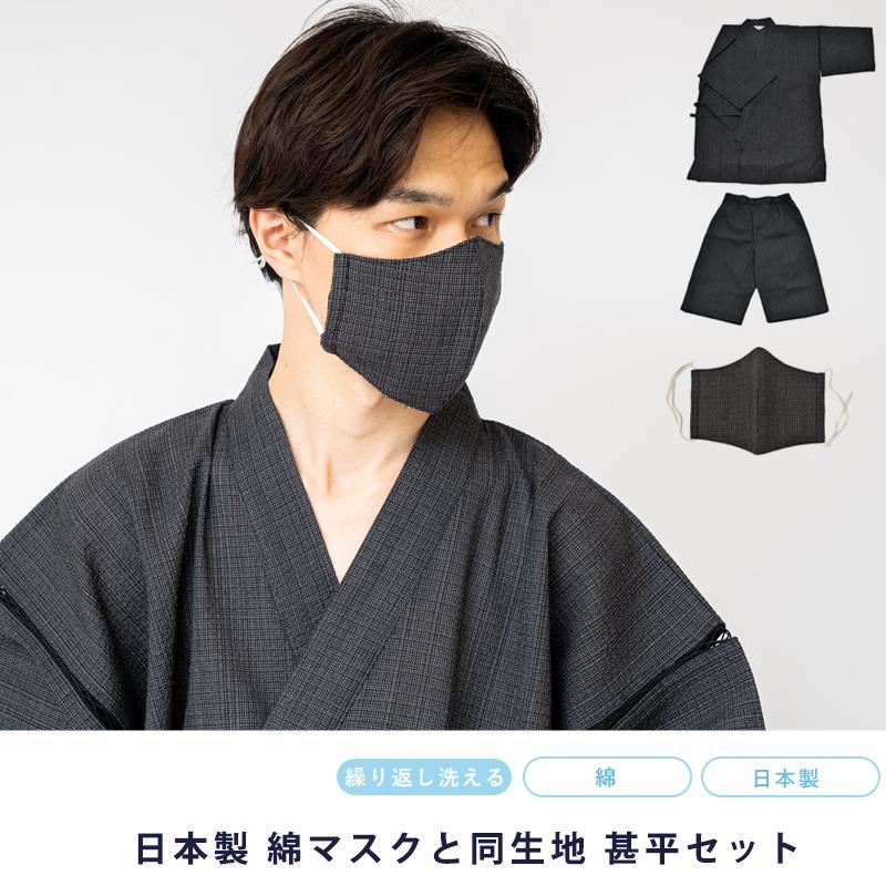 サラッと着れる日本製の甚平とマスクのセット 購入 日本製 甚平 マスク セット 男物甚平 布マスク 新品未使用正規品 涼しい 夏 先染め メンズ 浴衣生地 パジャマ 父の日 綿 父の日ギフト おしゃれ 男物 ハーフパンツ