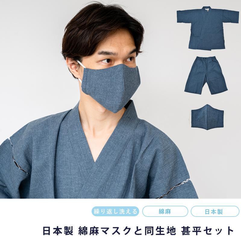 サラッと着れる日本製の甚平とマスクのセット 日本製 甚平 マスク セット 男物甚平 布マスク 涼しい 夏 先染め おしゃれ メンズ 18%OFF 男物 浴衣生地 送料込み 送料無料 ギフト 部屋着 マスクと作務衣のお揃い柄です 父の日ギフト パジャマ 寝巻 綿 同柄マスク プレゼント 低価格 ハーフパンツ 父の日