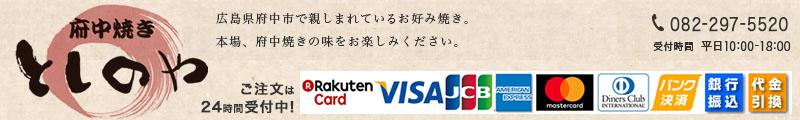 府中焼き としのや:新規オープン☆今広島で話題の府中焼きのお店です(^_^)/
