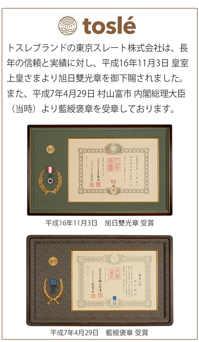 トスレの東京スレート株式会社の受賞歴