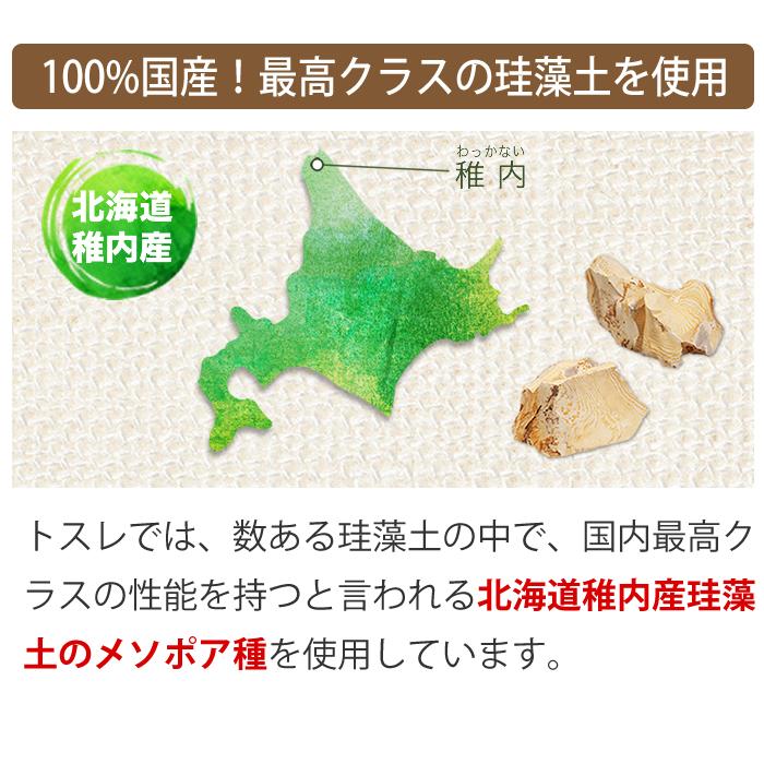 100%国産!北海道稚内産珪藻土のメソポア種を使用