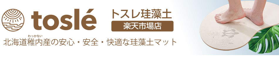 トスレ珪藻土楽天市場店:トスレ北海道稚内珪藻土バスマット・日用雑貨