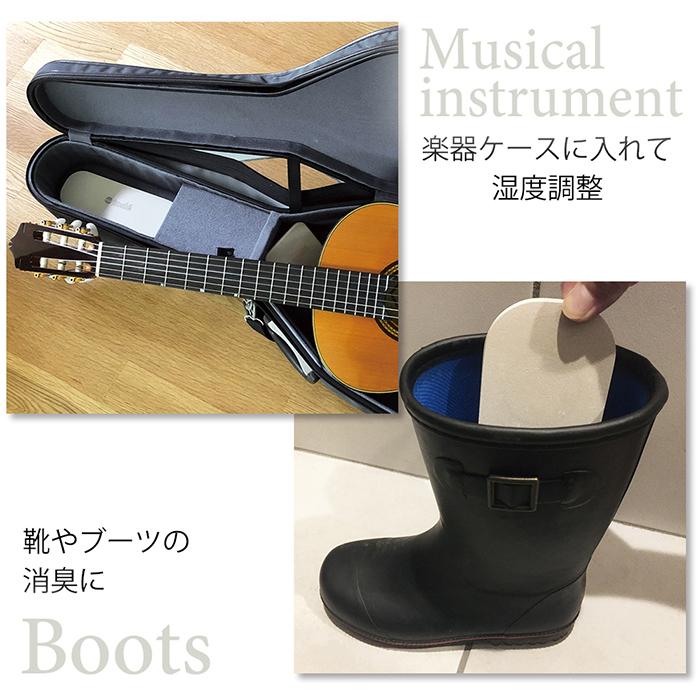 楽器ケースに入れて湿度調整や靴、ブーツの消臭に