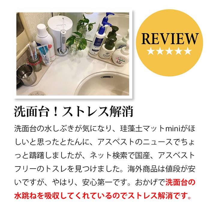 レビュー紹介:洗面台の水はねを吸収しストレス解消