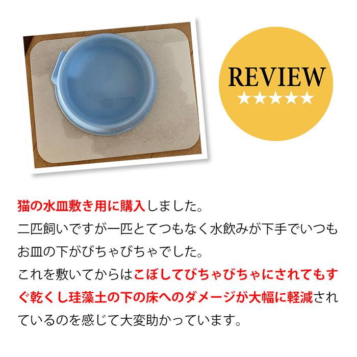 レビュー紹介:猫の水皿敷用に購入しました