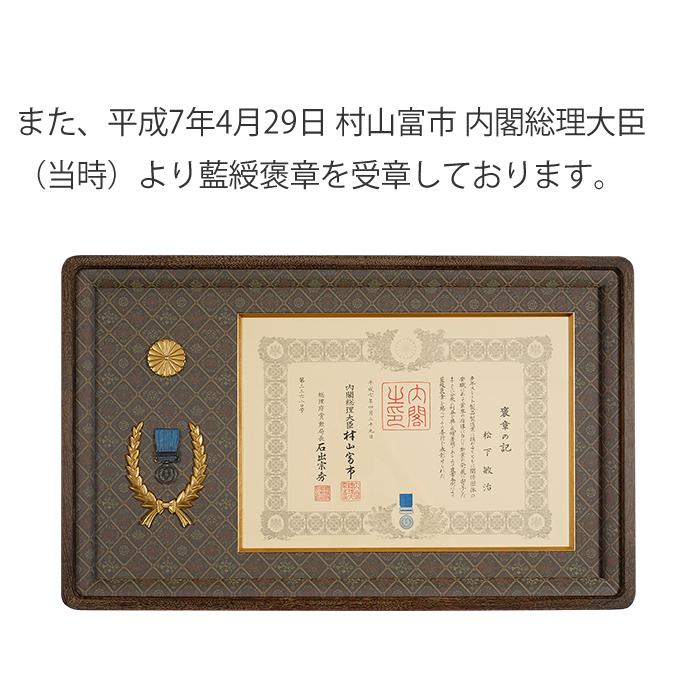 平成7年4月29日藍綬褒章受章