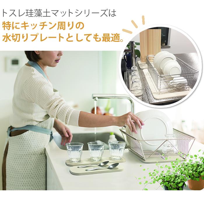 特にキッチン周りの水切りプレートとしても最適。