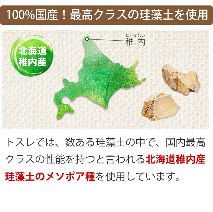 100%国産!最高クラスの珪藻土を使用