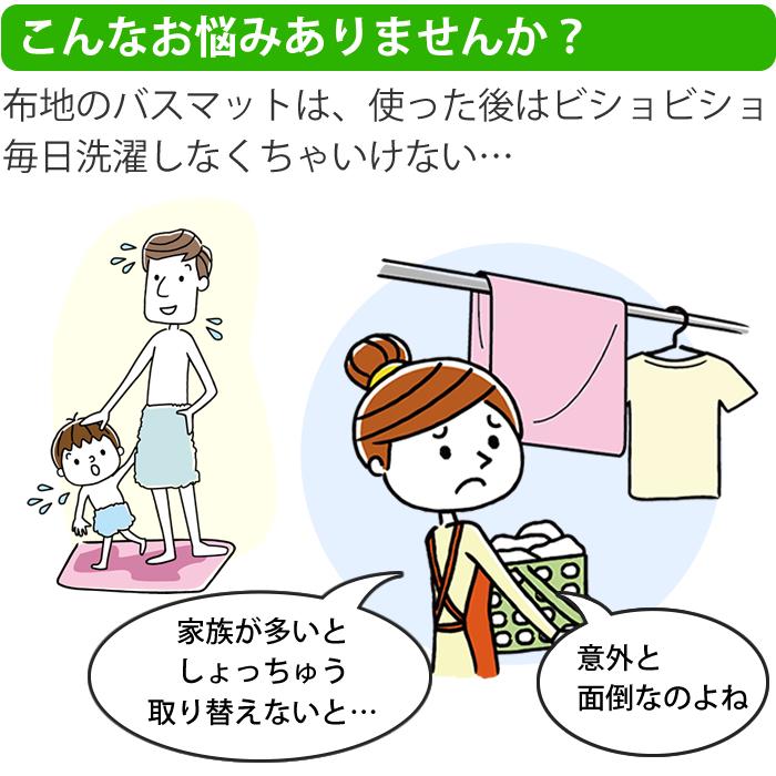 濡れた布地バスマットは毎日洗濯しなくてはいけない
