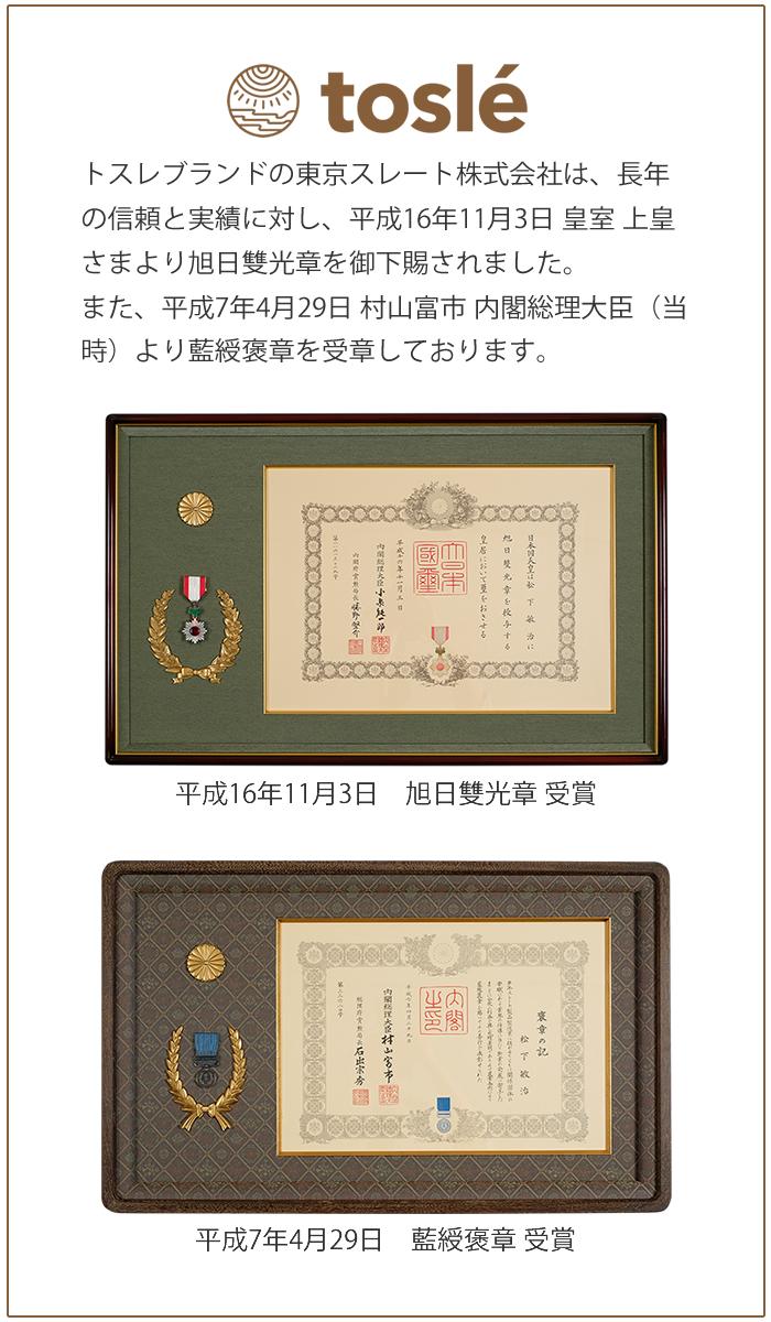 皇室、天皇陛下と総理大臣より褒章受章記念
