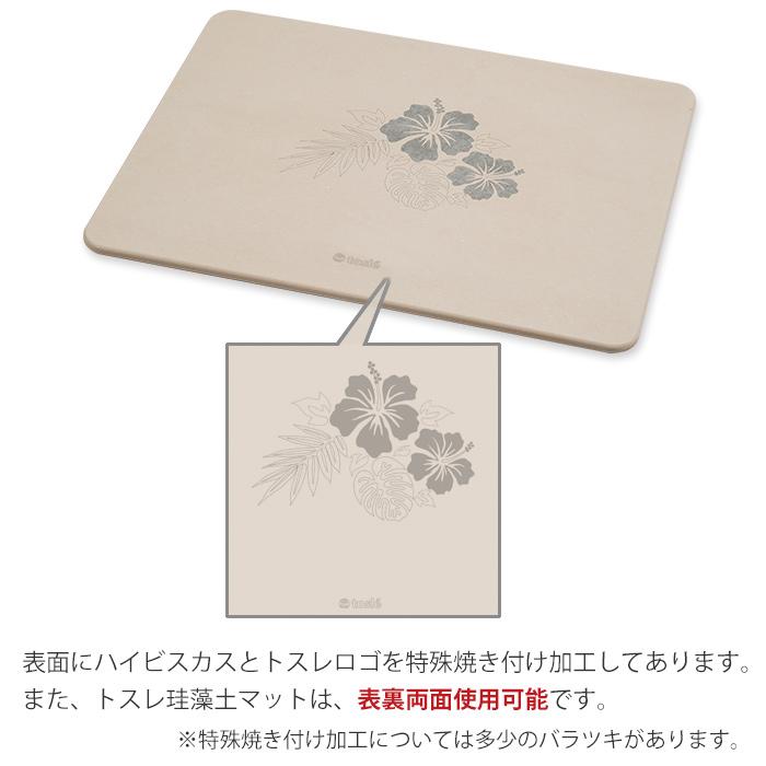 トスレ珪藻土マットは、表裏両面使用可能。トスレロゴが特殊焼き付け加工で表裏両面に入っています。
