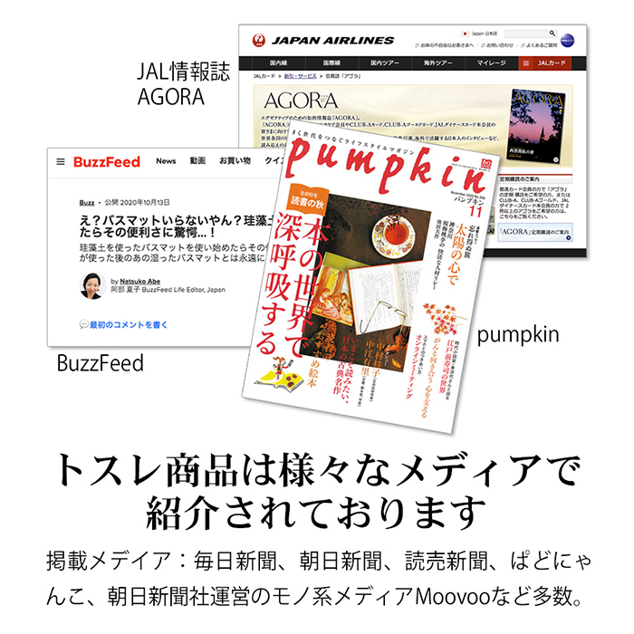トスレ商品は様々なメディアで掲載されております