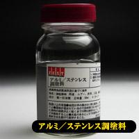 アルミ/ステンレス調塗料 (ペースト)100ml