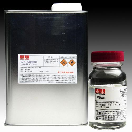 【ホイール塗料】 ホイール専用塗料 艶消しイエロー 1000ml 硬化剤200ml付きP06Dec14