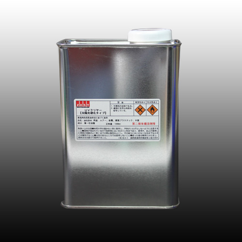太陽光硬化型UVクリアー1L