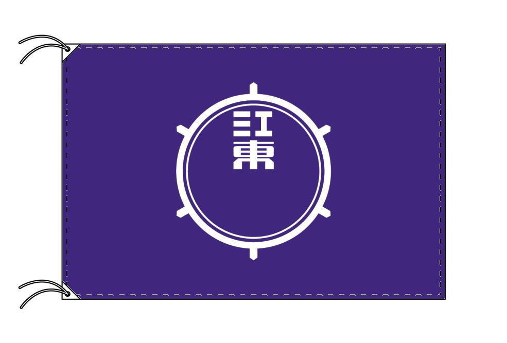 江東区 区旗(70×105cm・東京都23区・テトロン製・日本製)