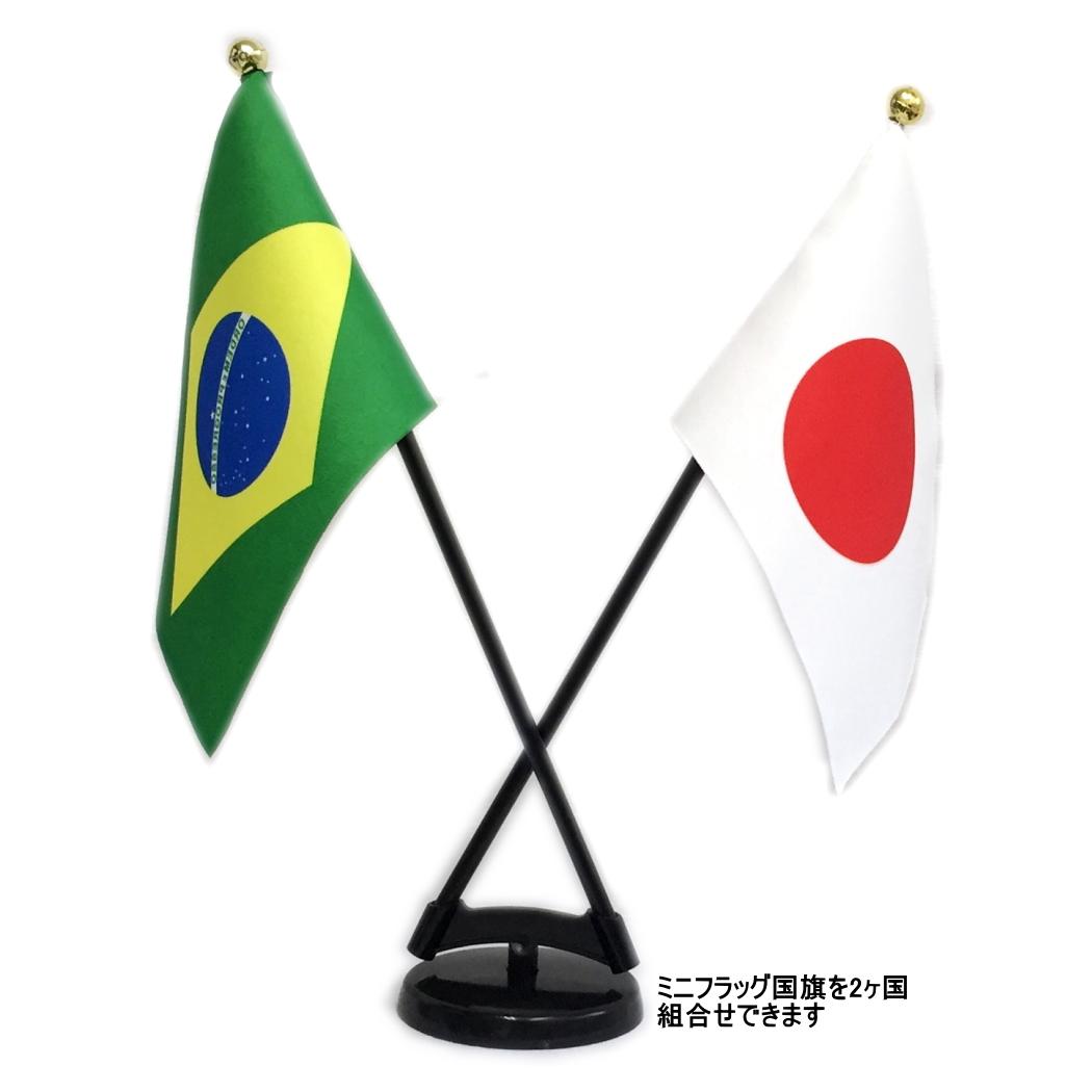 日本正規代理店品 インテリアに最適なミニ国旗 2か国選択してください 世界の国旗ミニフラッグ 人気ブランド 2本立てセット 日本製 TOSPAミニフラッグ専用プラスチック製2本立てスタンドのセット 旗サイズ10.5×15.7cm