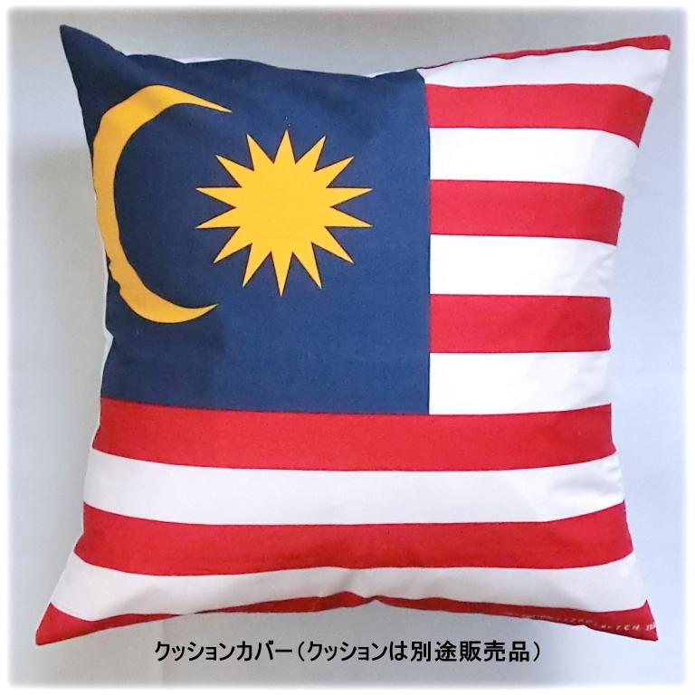 靠墊覆蓋物國旗花紋馬來西亞國旗花紋棉棉布約45*45cm