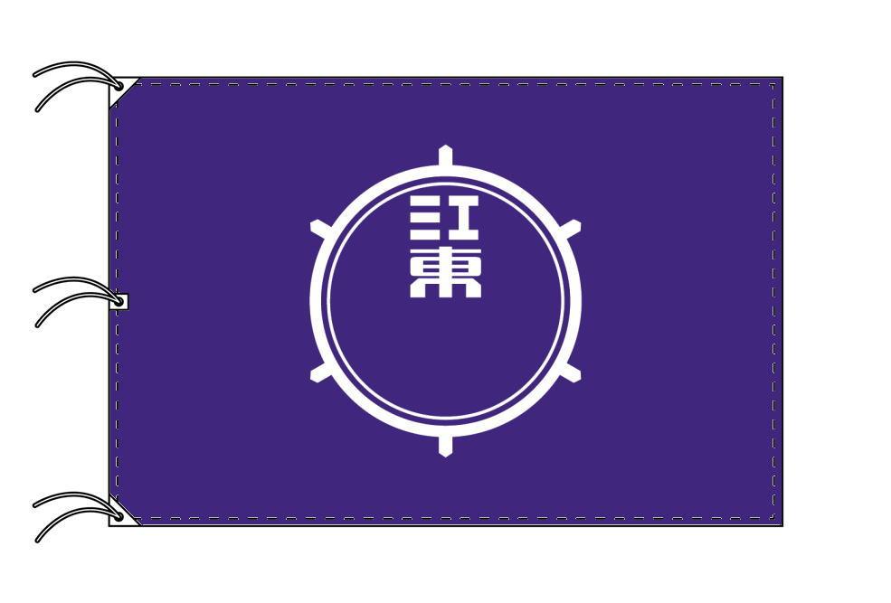 江東区 区旗(140×210cm・東京都23区・テトロン製・日本製)