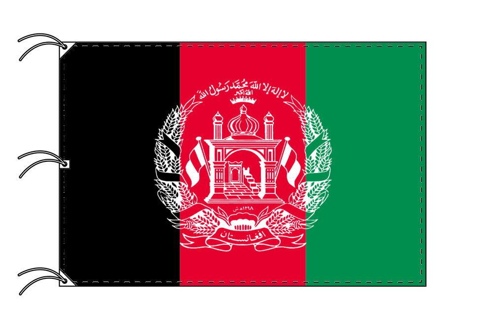 世界の国旗 アフガニスタン国旗[200×300cm・高級テトロン製]NO.6号