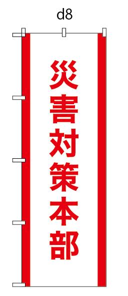 防災時に必須用品 のぼり旗 防災用品 災害対策本部 防炎加工付き 60×180cm 特価 白地赤ライン d-8 激安超特価