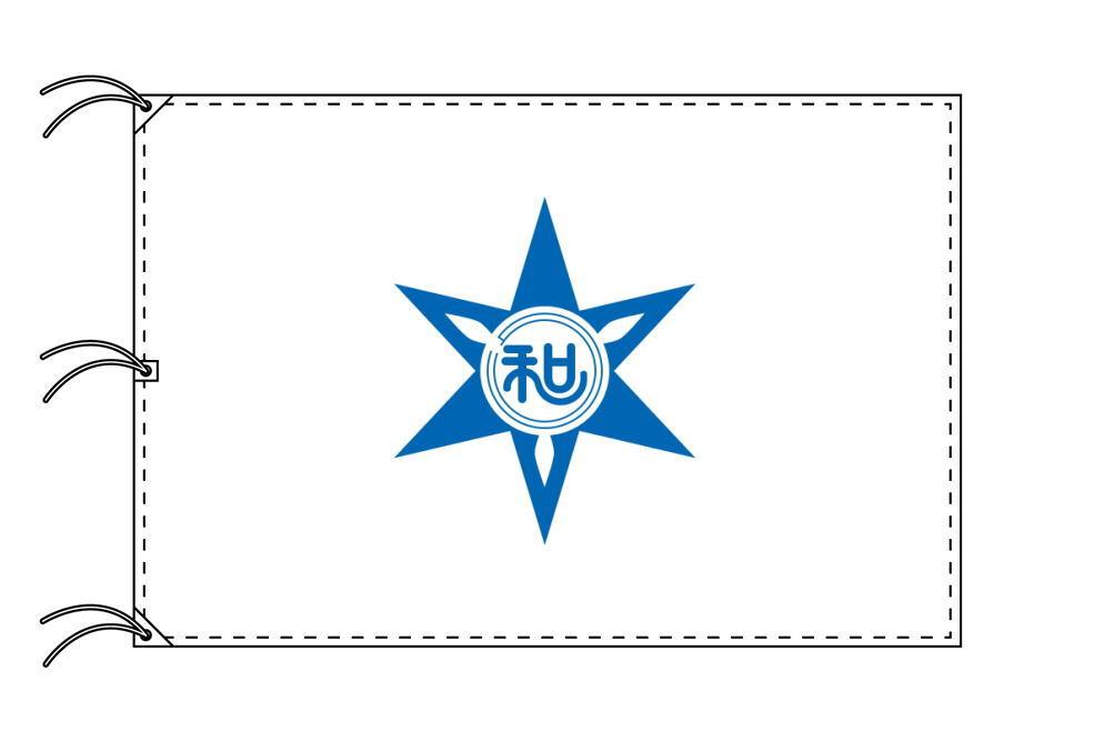和歌山市の市旗(和歌山県・県庁所在地)(サイズ:140×210cm)テトロン製・日本製