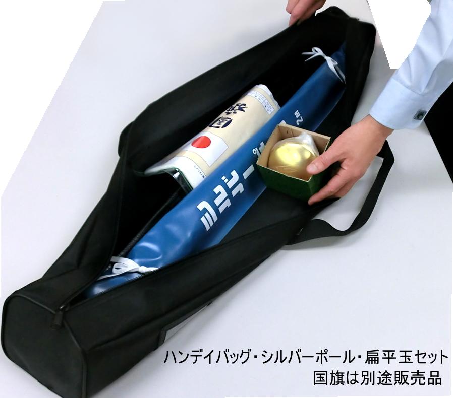 フラッグ用 3mポール・扁平玉・バッグセット【smtb-u】