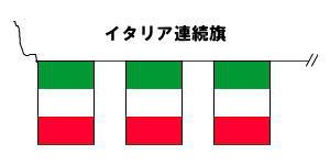 テトロン製・イタリア国旗・トリコローレ20枚連続旗・15m[M判・34×50cm]