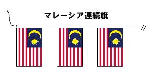 テトロン製・マレーシア国旗20枚連続旗・15m[M判・34×50cm]