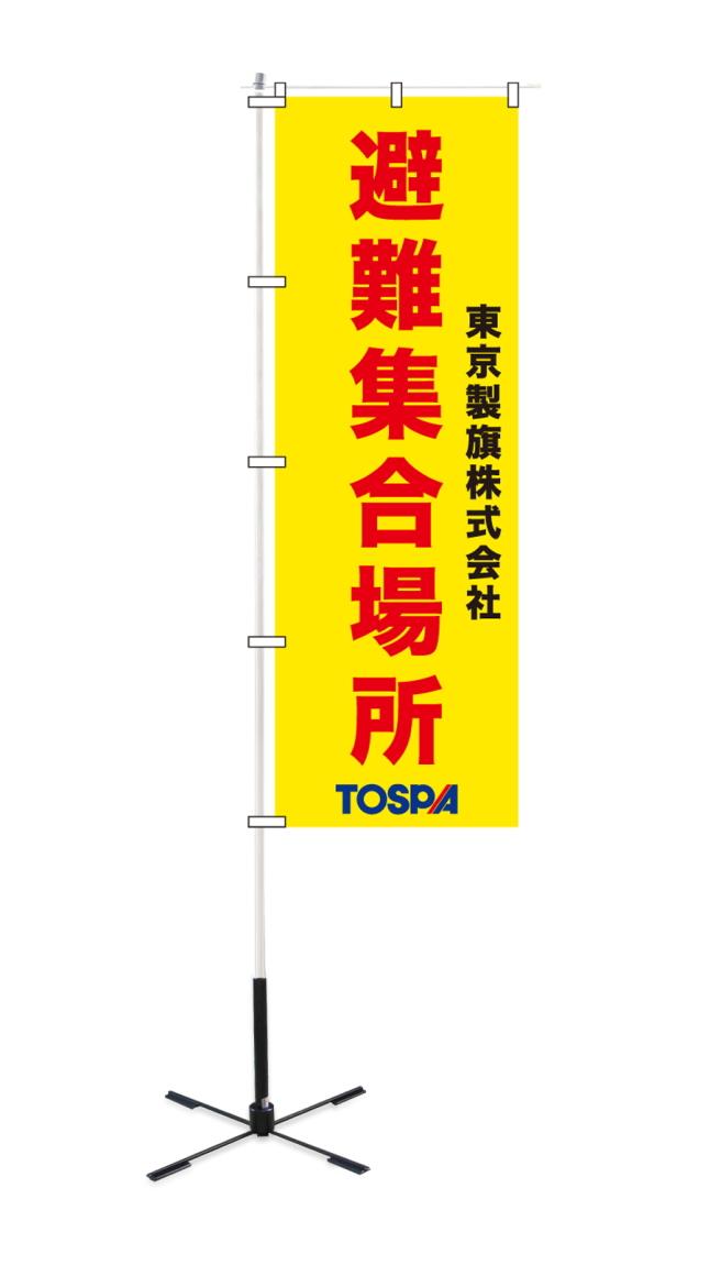 オリジナル社名入り 防災・緊急避難時の目印のぼり旗セット(ポール・折りたたみスタンド付き)
