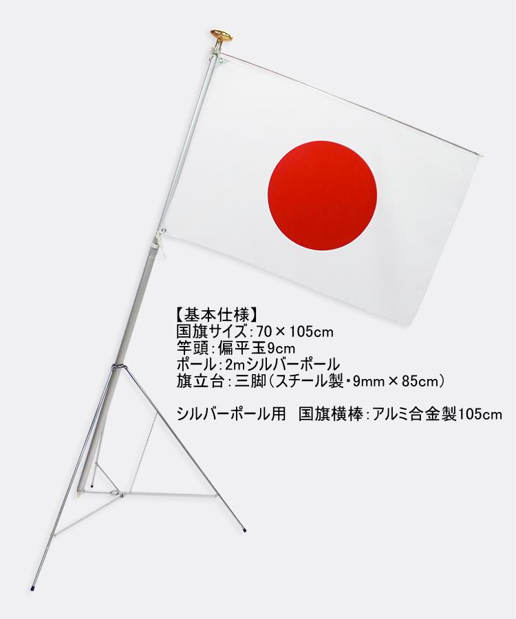 室内日の丸国旗セット スチール三脚 国旗が垂れ下がらない横棒 テトロン 70×105cm日本国旗 2mポール 国旗玉 日本製