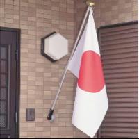 高級国旗セット[水をはじく撥水加工付き国旗70×105cm・部材アルミ合金製・壁面設置タイプ] 新元号「令和」奉祝