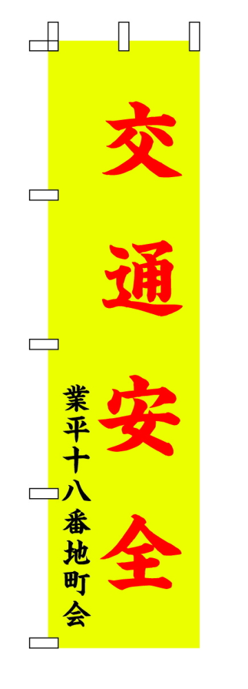 30枚セット 町会名入り のぼり旗【交通安全】蛍光 黄色地 45×180cm(受注生産)