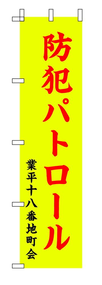 30枚セット 町会名入り のぼり旗【防犯パトロール】蛍光色黄色地 45×180cm(受注生産)