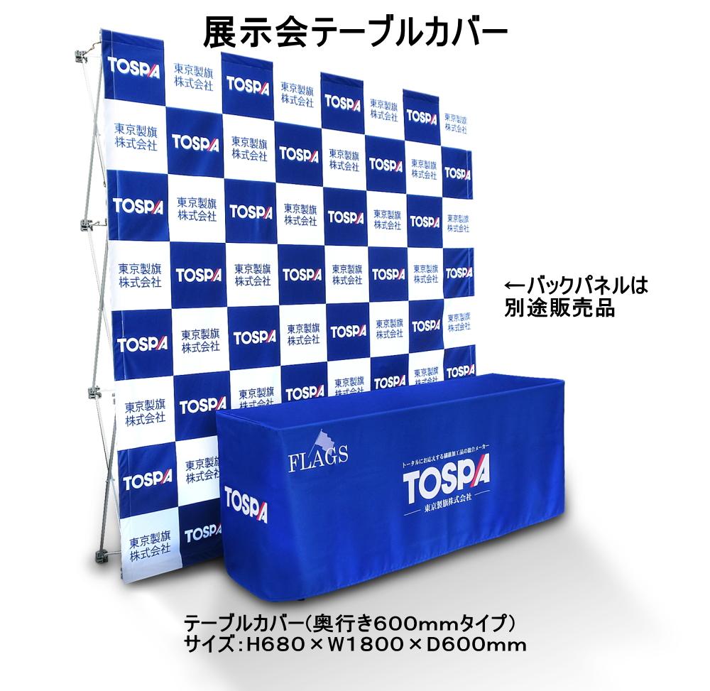 イベント用 テーブルカバー奥行600mmタイプ ボックス仕立てサイズH680×W1800×D600mmフルカラー防炎加工付き