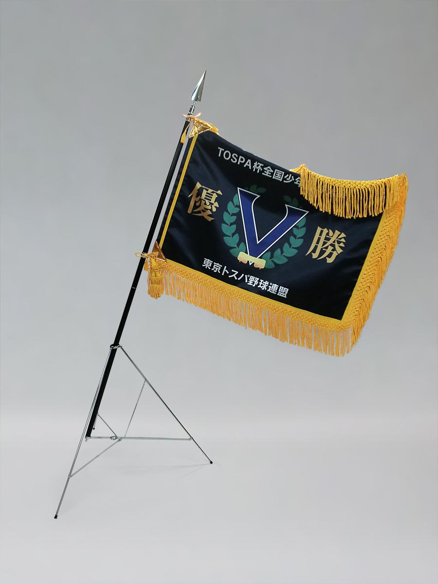 オリジナル 高級刺繍旗セット(旗サイズ:70×105cm・旗竿・竿頭・三脚・ケース付き・両面総刺繍・フレンジ付き)