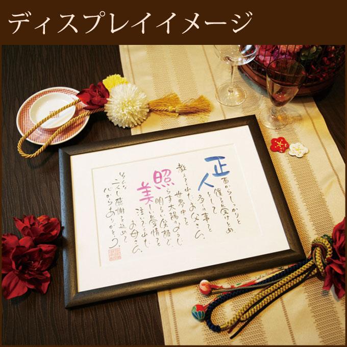 「 이름 인 달팽이 」 2 인실 A4 유형 [기념품] 결혼식 부모님 선물 웰컴 보드 선물 포 엠 시 이름 들