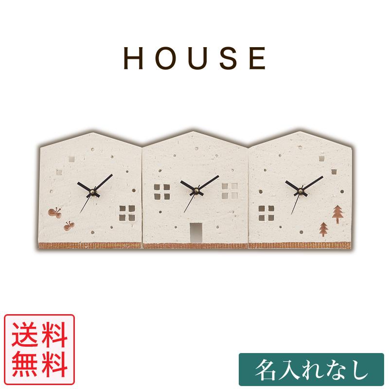 三連時計 3つのKizuna時計 HOUSE ハウス型 蝶と木の柄 時計 名入れなし 置き時計 結婚式 記念品 お祝い 披露宴 両親プレゼント 親ギフト お祝い キズナ 絆 クロック【返品不可】【キャンセル不可】