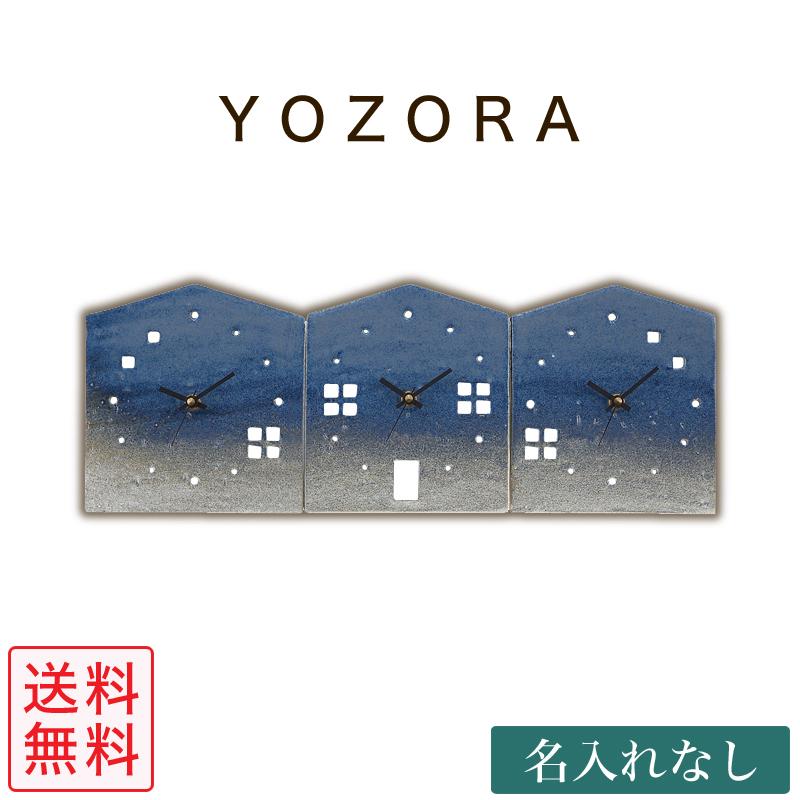 三連時計 3つのKizuna時計 YOZORA ハウス型 夜空柄 時計 名入れなし 置き時計 結婚式 記念品 お祝い 披露宴 両親プレゼント 親ギフト お祝い キズナ 絆 クロック【返品不可】【キャンセル不可】