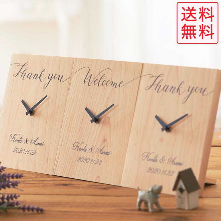 気持ちのつながる三連時計 ナチュラル 20×15cm 長方形 木目 木板 木製 時計 名入れ 置き時計 結婚式 記念品 お祝い 披露宴 両親プレゼント お祝い クロック【返品不可】【キャンセル不可】