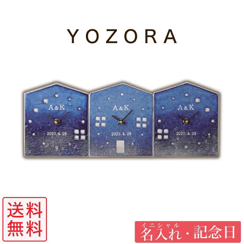 三連時計 3つのKizuna時計 YOZORA 名入れ ハウス型 夜空柄 時計 置き時計 結婚式 ウェディング 記念品 お祝い 披露宴 ブライダル 両親プレゼント キズナ 絆 クロック【返品不可】【キャンセル不可】