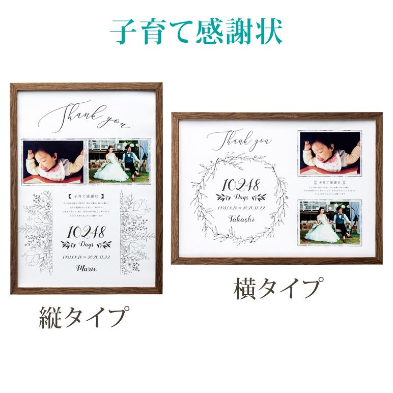 両親 プレゼント 結婚式 記念品 感謝状 親ギフト 贈呈品 写真 フォト 名入れ 挙式日 ウェディング 子育て感謝状 横タイプ/縦タイプ【zr】