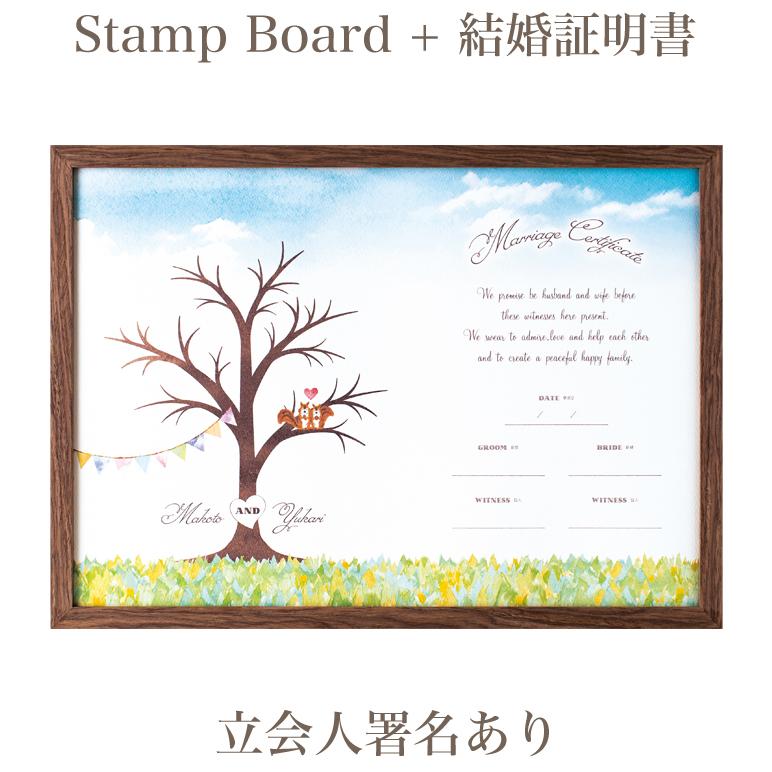 ウェルカムボード Wedding Stamp Board+結婚証明書 立会人署名あり ウェディングスタンプボード ナチュラルホワイト/ウォールナットブラウン ツリー/ケーキ 指印【返品不可】【キャンセル不可】