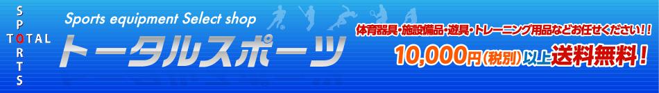 トータルスポーツ:卓球台・サッカーゴール・体育器具・体育用品の販売。