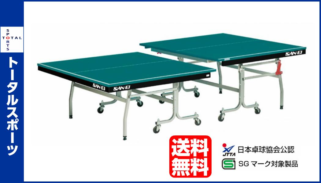 SAN-EI 三英 サンエイ 卓球台 10-656 SH2-DX レジュブルー サンエイ卓球台 セパレート式卓球台 体育用品 運動 部活 国際規格サイズ 日本卓球協会公認 JTTA SGマーク