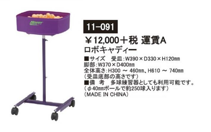 SAN-EI 三英 サンエイ ロボキャディー 11-091 ボールカゴ 卓球